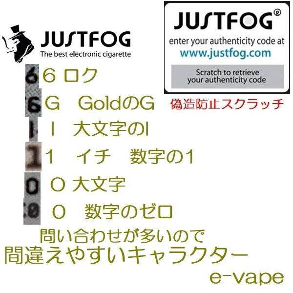 JustFog Q14 DT+コイル5個+リキッド付き e-vapejp 07