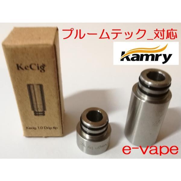 プルームテック 対応ドリップチップKamrytech(カムリ―テック)Kecig1.0DripTip|e-vapejp|06