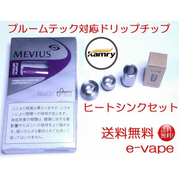 プルームテック対応ドリップチップ ヒートシンクセット DripTip e-vapejp