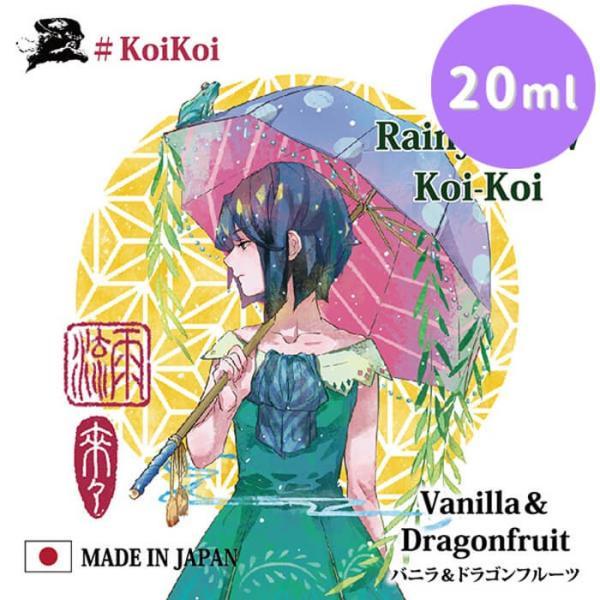 雨流れ-Rainy Draw- Koi-Koi こいこい 20ml【MK Lab】 アメナガレ レイニー ドロー コイコイ エムケー ラボ|e-vapejp