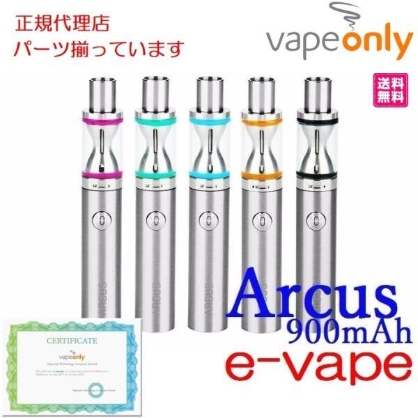 VapeOnly Arcus Express Kit - 900mAh 送料無料 【正規代理店】|e-vapejp