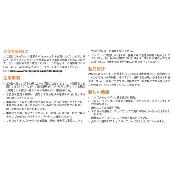 VapeOnly Arcus Express Kit - 900mAh 送料無料 【正規代理店】|e-vapejp|08