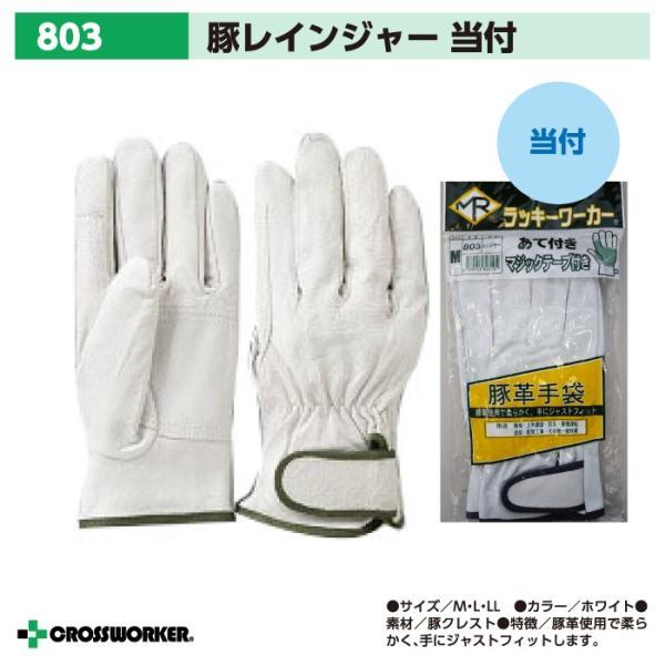 南村製作所 皮手袋 革手袋 作業用 803 豚レンジャーあて付きマジックテープ付き