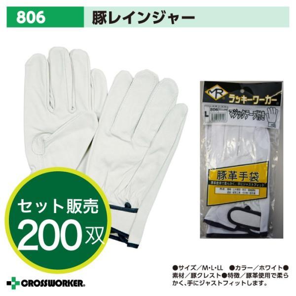 【送料無料】南村製作所 皮手袋 革手袋 作業用 806 豚クレストマジックテープ付き(ケース売り:200双入り)
