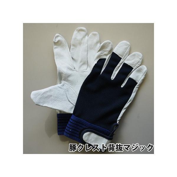 ユニワールド 1356 豚クレスト背抜きマジック3色組3双組 【皮手袋・革手袋・作業用】