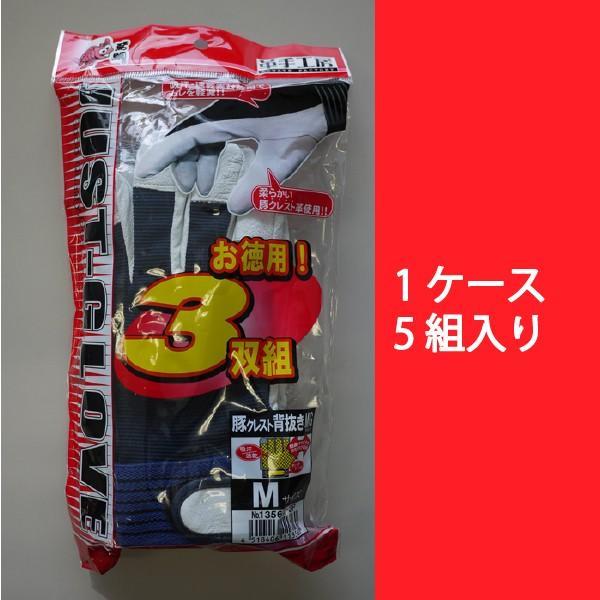 ユニワールド 1356 豚クレスト背抜きマジック3色組3双組(ケース売り:5組入り) 【皮手袋・革手袋・作業用】