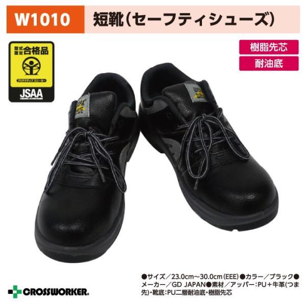 GD JAPAN ジーデージャパン W1010 ウレタン二層安全靴 紐タイプ【30cm】