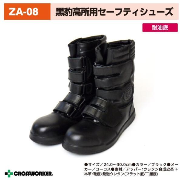 コーコス信岡 ZA-08(58000813) 黒豹高所用半長靴マジック メンズ【30cm】