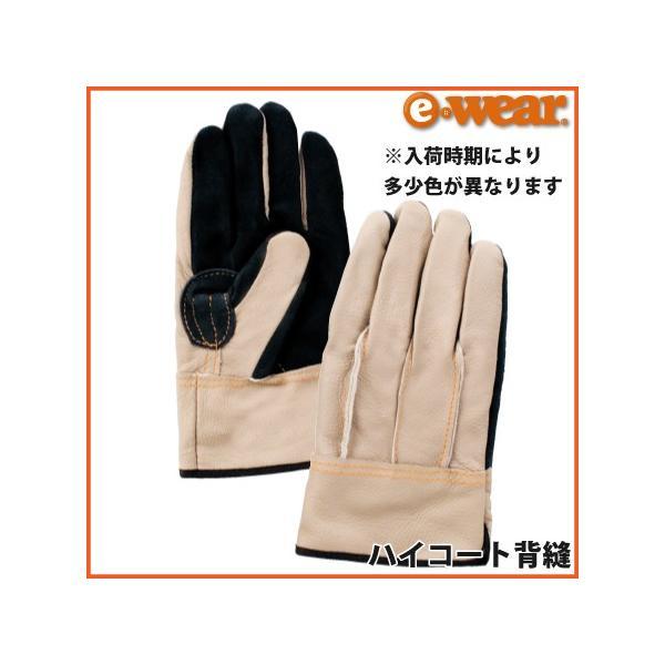 富士グローブ CS-7 ハイコート背縫内綿付 【皮手袋・革手袋・作業用】