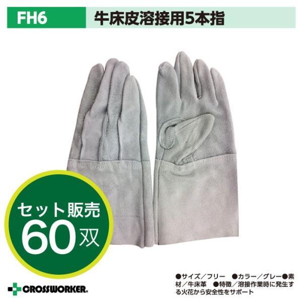 【60双入り】送料無料 FH6 牛床皮 5本指 溶接用 富士グローブ 皮手袋 革手袋 作業用 作業着 作業服 まとめ買い 大量買い