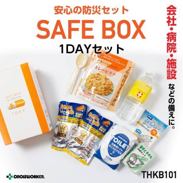 非常食 セーフボックス 1DAYセット THKB101 明石被服 防災 非常用 お菓子 水 災害対策 災害用トイレ 避難