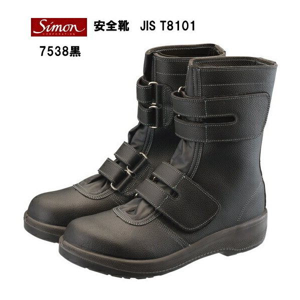 シモン安全靴 7538黒 29cm長マジック