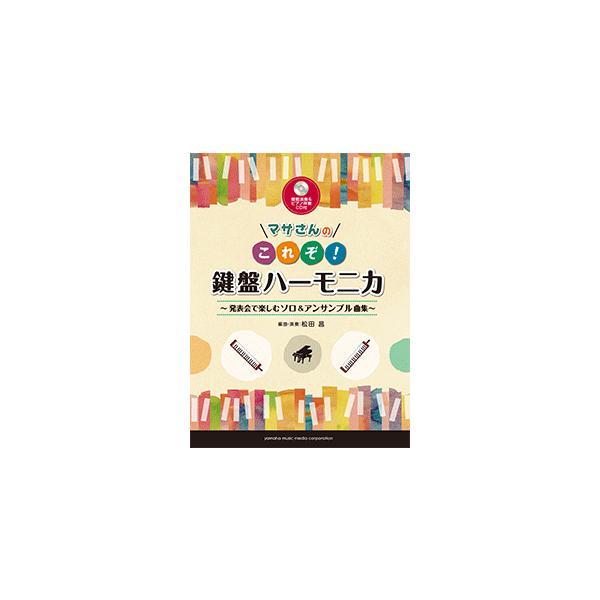 楽譜 マサさんの これぞ!鍵盤ハーモニカ 【模範演奏&ピアノ伴奏CD付】 中級