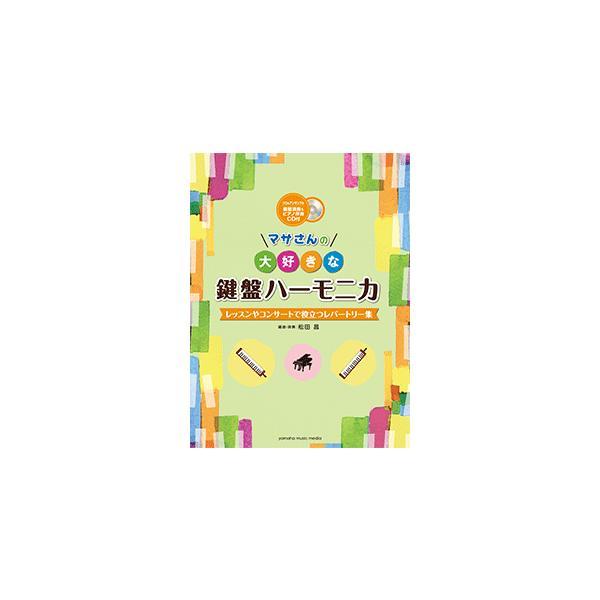 楽譜 マサさんの 大好きな鍵盤ハーモニカ 【模範演奏&ピアノ伴奏CD付】 中級