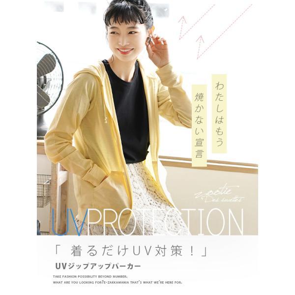 UVパーカー レディース 薄手 涼しい UVカット 紫外線カット 紫外線対策 パーカー フード付 長袖 羽織り 大きいサイズ|e-zakkamania|02