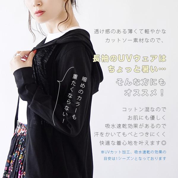 UVパーカー レディース 薄手 涼しい UVカット 紫外線カット 紫外線対策 パーカー フード付 長袖 羽織り 大きいサイズ|e-zakkamania|09