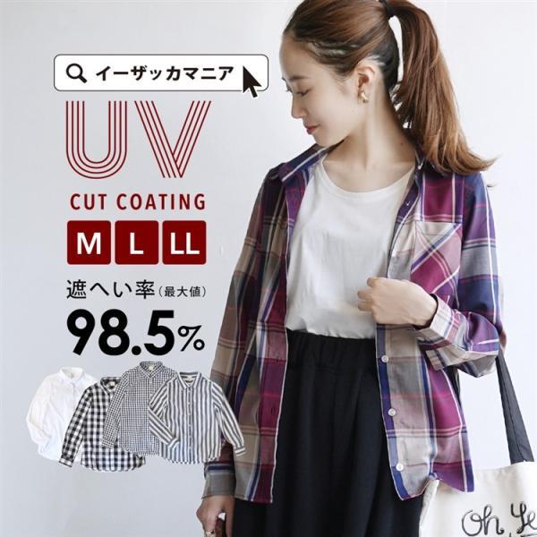 UVカット シャツ ブラウス レディース 長袖 白シャツ ゆったり UV対策 日焼け対策 紫外線 UVカットシャツ チェックシャツ 秋|e-zakkamania