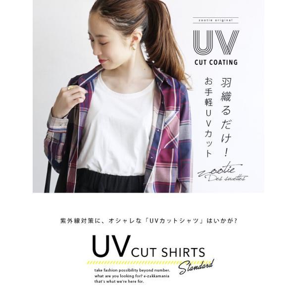 UVカット シャツ ブラウス レディース 長袖 白シャツ ゆったり UV対策 日焼け対策 紫外線 UVカットシャツ チェックシャツ 秋|e-zakkamania|02