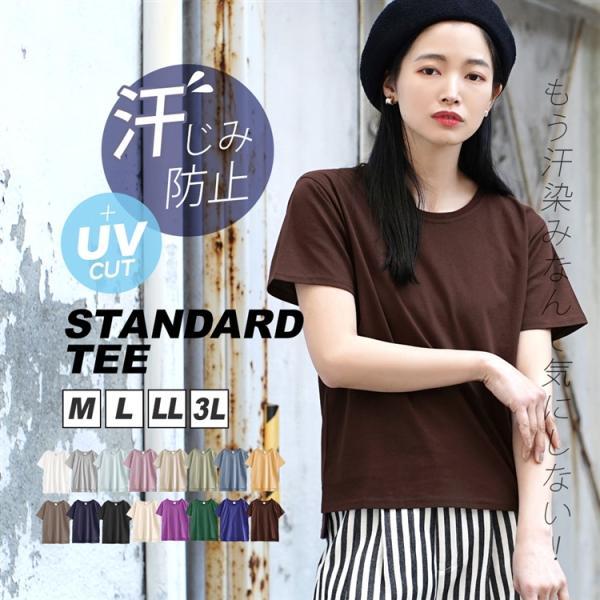 汗しみ防止 Tシャツ レディース 半袖 汗 吸収 速乾 脇汗 綿100% UV対策 カットソー ゆったり 大きいサイズ 無地 トップス|e-zakkamania