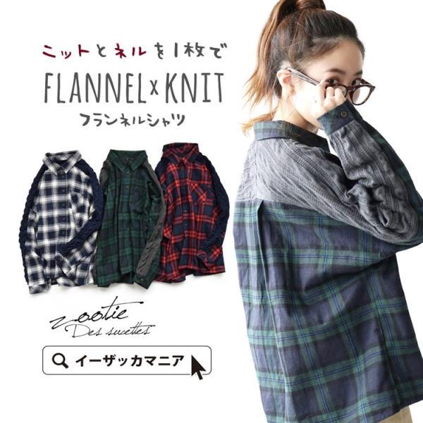 シャツ チェックシャツ チェック ネル 長袖 レディース 大きいサイズ ネルシャツ ニット トップス フランネル e-zakkamania