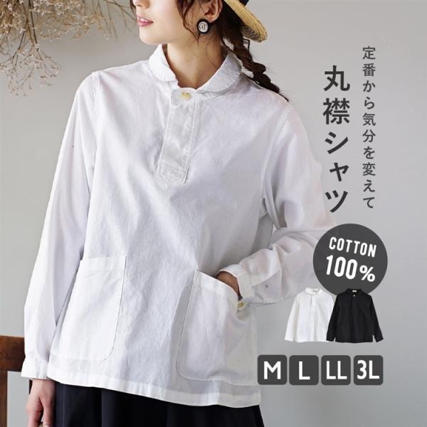 シャツ春服春物ブラウス襟付きレディース無地白シャツ長袖綿100%コットン大きいサイズゆったり大きめシンプルトップス丸襟