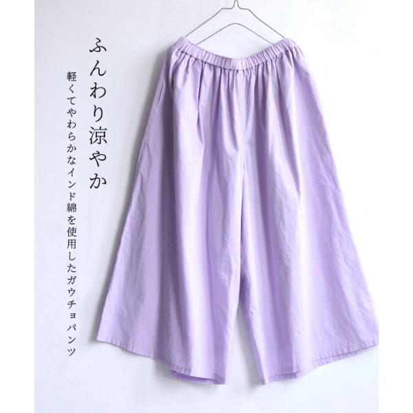 ガウチョ 春 夏 綿100 レディース ボトムス パンツ ズボン ガウチョパンツ ワイドパンツ スカーチョ ロング ゆったり コットン インドコットン|e-zakkamania|05