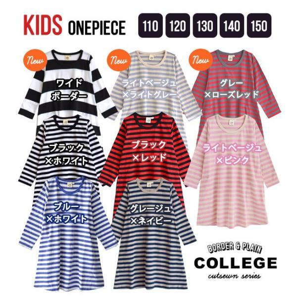 ワンピース キッズ ワンピ 長袖 綿100% 女の子 子供服 お揃い Aライン カットソー コットン ボーダー|e-zakkamania|18