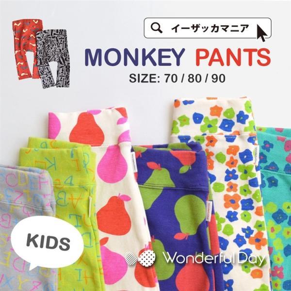 61914b25d1328b ベビー キッズ ベビー服 ズボン パンツ 男の子 女の子 子供 赤ちゃん 出産祝い 日本製 ベビー用 ボトムス ...
