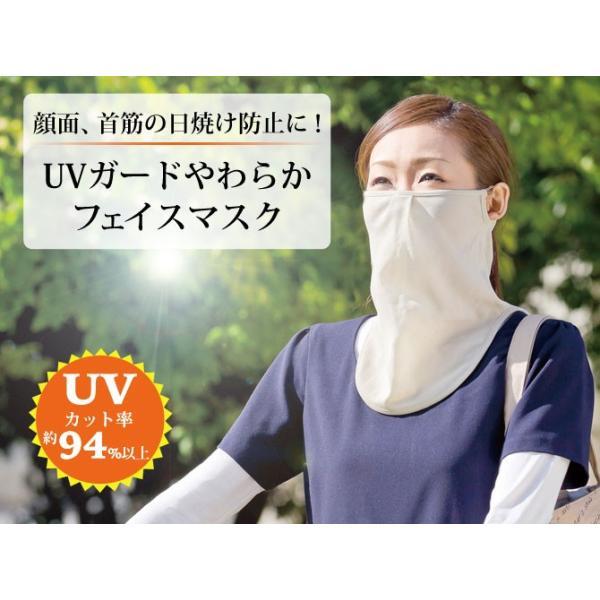 フェイスマスク uvカット 日本テレビ「ヒルナンデス」で紹介されました!紫外線対策 日焼け防止 UVカット 大判フェイスマスク UVガード やわらかフ...|e-zakkaya|02