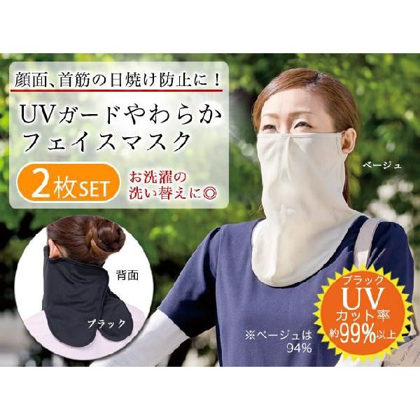日本テレビ「ヒルナンデス」で紹介されました!紫外線対策 日焼け防止 UVカット 大判フェイスマスク やわらかフェイスマスク ブラック 2枚組アイデ... e-zakkaya 02