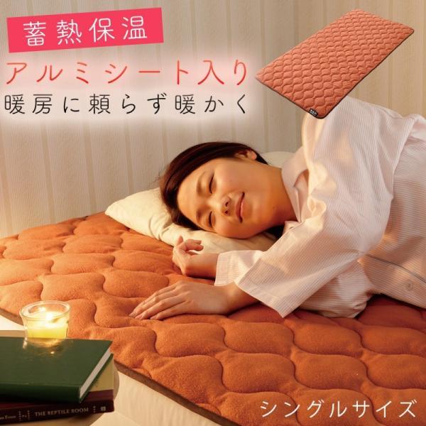 敷きパッド マット あったかグッズ 冷え対策 NEW暖暖あったか節電マット ギフト プレゼント 贈り物 アイデア 便利|e-zakkaya