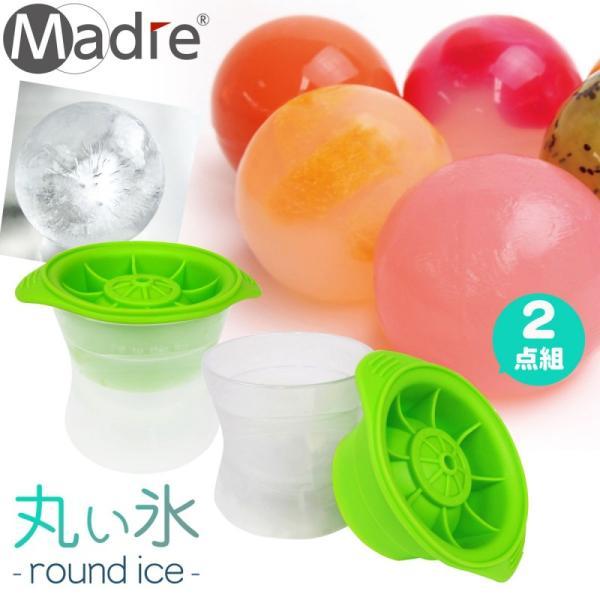 丸い氷 製氷器 丸氷 マドーレ ラウンドアイス 2個組 FP-273 ギフト プレゼント 贈り物|e-zakkaya