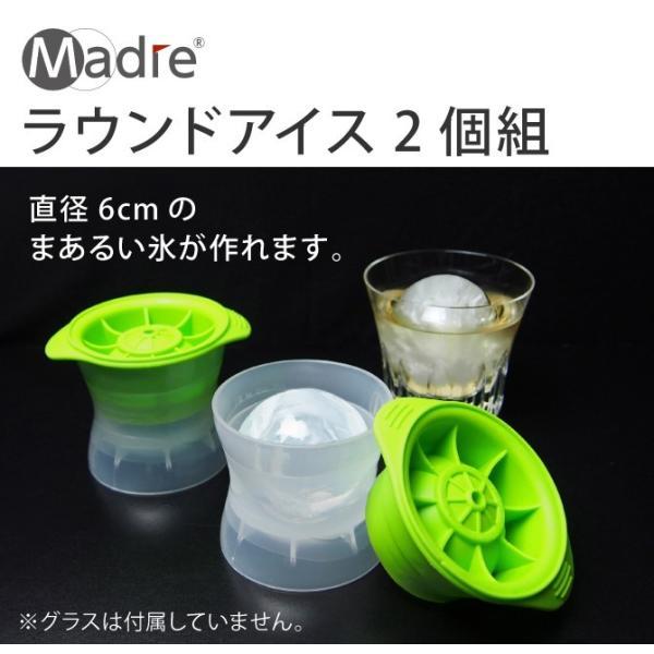 丸い氷 製氷器 丸氷 マドーレ ラウンドアイス 2個組 FP-273 ギフト プレゼント 贈り物|e-zakkaya|02