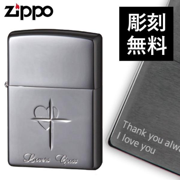 zippo 名入れ ジッポー ライター クロス ラバーズクロス ブラックミラー ハート クロス 彼氏 恋人 大切な人 ギフト プレゼント 贈り物  オイルライター ジッポラ