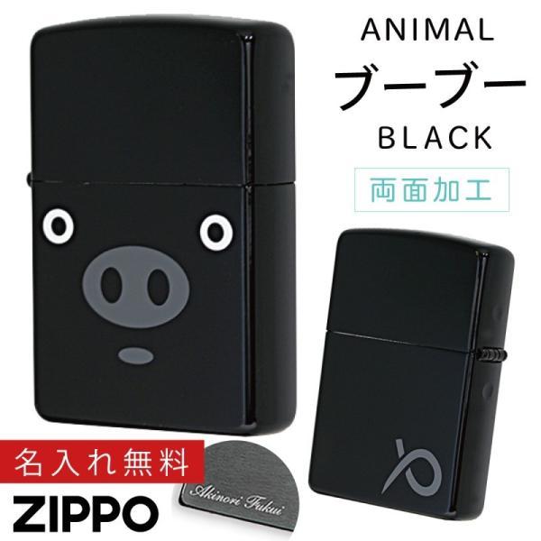 zippo ジッポー ライター ジッポライター ジッポーライター Zippo 名入れ 彫刻 ブタ ぶた 豚 グッズ ブラック 黒 動物 アニマル 可愛い かわいい レディース 女