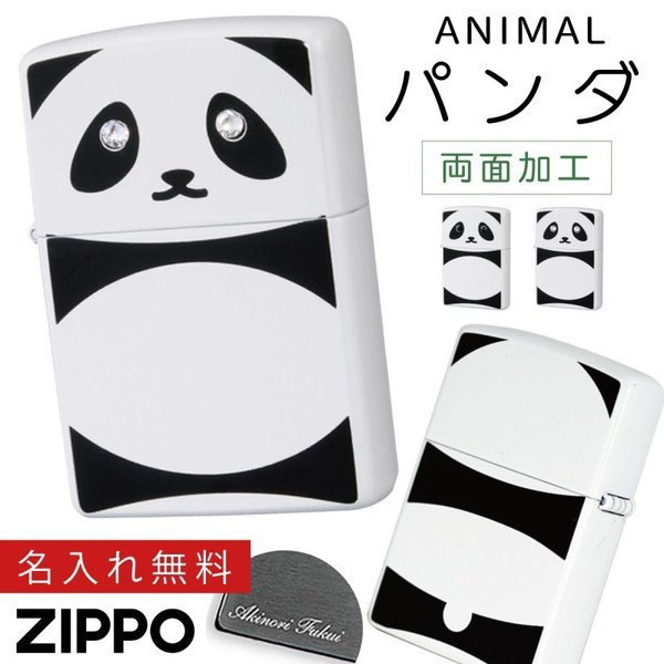 zippo ジッポー ライター ジッポライター ジッポーライター Zippo 名入れ 彫刻 パンダ グッズ ホワイト 白 ブラック 黒 モノトーン 動物 アニマル 可愛い かわい