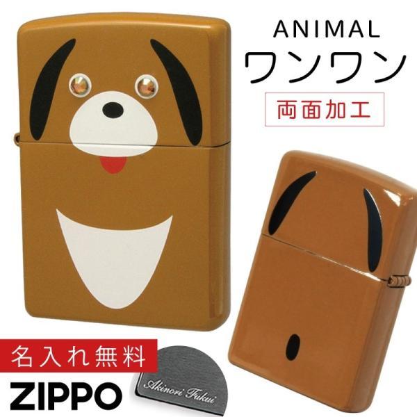 zippo ジッポー ライター ジッポライター ジッポーライター Zippo 名入れ 彫刻 犬 イヌ いぬ ドッグ グッズ ブラウン 茶色 動物 アニマル 可愛い かわいい レデ