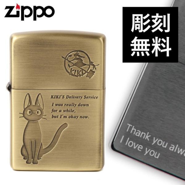 zippo ジッポー ライター ジッポライター ジッポーライター Zippo ブランド 名入れ 彫刻 名前入り オイルライター スタジオジブリ 魔女の宅急便 ジジ キャラクタ