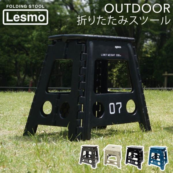椅子 いす イス 踏み台 折りたたみ アウトドア コンパクト ピクニック キャンプ おしゃれ 折りたたみスツール レズモ Lesmo 小さい 軽量 持ち運び 便利 野外 フ