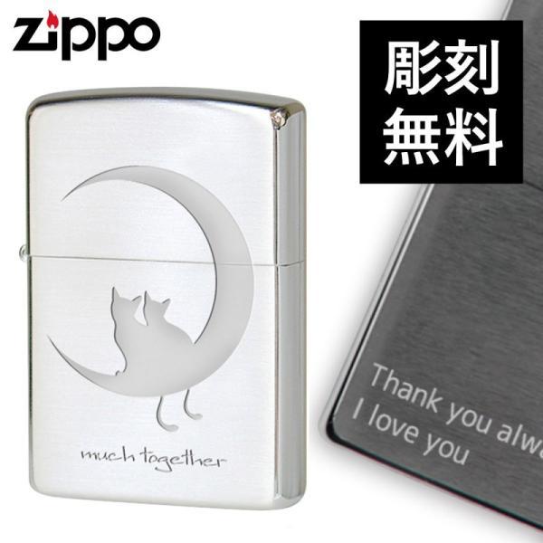 zippo 名入れ キャット ネコ キャット イン ラブ ずっと一緒 2CAT-SSB キャット ネコ 猫 グッズ グッズ特集 ギフト プレゼント 贈り物  猫 ねこ かわいい レディ