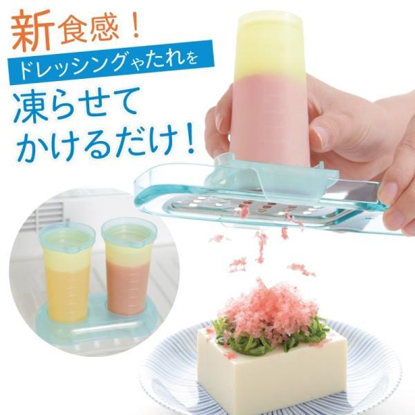 ドレッシング 手作り 冷凍 サラダ キッチン キッチン雑貨 お涼理メーカー アイスシェフ 凍らせる 冷凍 スライサー 削る アイデア 便利 アイデア調理 調理器具