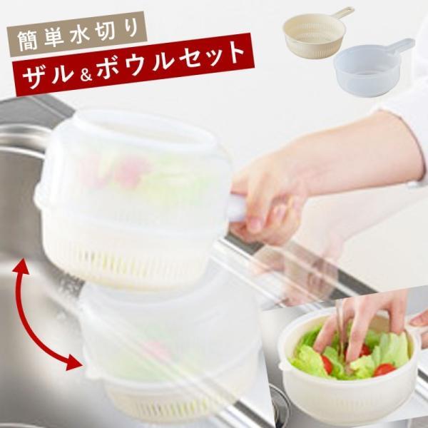ザル ざる ボウル セット 振って 振る プラスチック 樹脂 野菜 水切り 下ごしらえ サラダ ヘルシー 野菜水切り 蓋つき ふた付き フタ付き 蓋 フタ ふた キッチン
