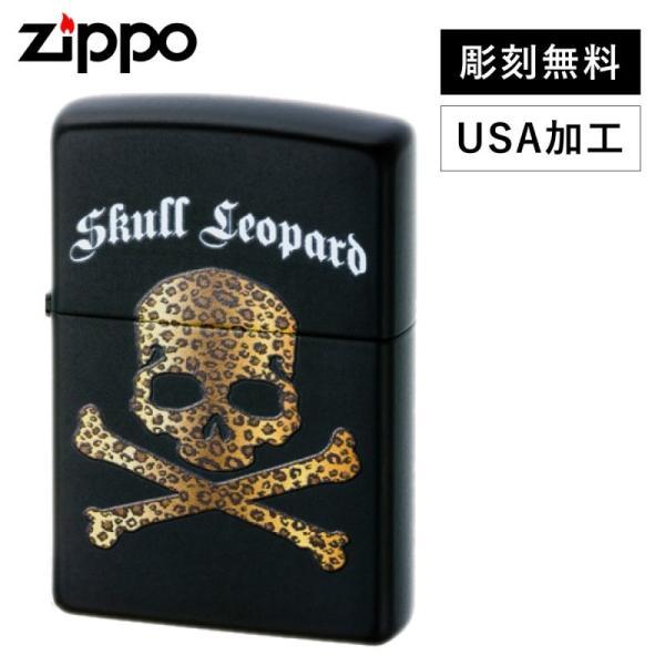 zippo ライター 名入れ ブランド ジッポーライター スカル ヒョウ柄 zippoライター Zippoライター Zippo ジッポー ZIPPO スカルレパード BK ブラック ギフト プ
