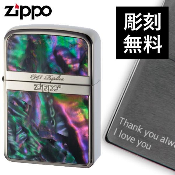 zippo 名入れ ジッポー ライター Zippoライター ジッポライター 1941シェル シルバー ギフト プレゼント 贈り物