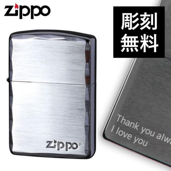 zippo ジッポーライター オイルライター アーマー シンプルロゴ SBN ブラックニッケル 名入れ ギフト プレゼント 贈り物  喫煙具