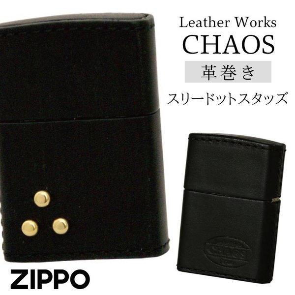 zippo ライター 革巻き ブランド レザーワークス・カオス LWC(Z) スリードットスタッズ ギフト プレゼント 贈り物