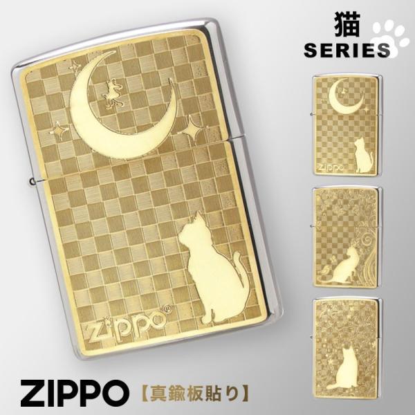 zippo ジッポー ライター オイルライター メタルプレート ゴールド ネコと月 ギフト プレゼント 贈り物  喫煙具