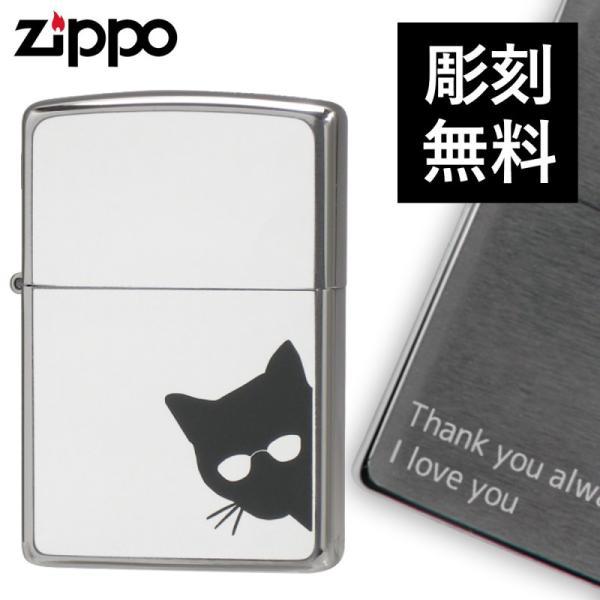 zippo ライター 名入れ ブランド ジッポーライター オイルライター zippoライター Zippoライター Zippo ジッポー ギフト 200 シルバー 女性 かわいい 猫 グッズ