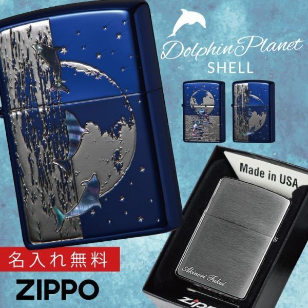 zippo ジッポー ライター ジッポライター ジッポーライター Zippo ブランド 名入れ 彫刻 名前入り オイルライター ブルー 青 シェル加工 貝貼り イルカ いるか