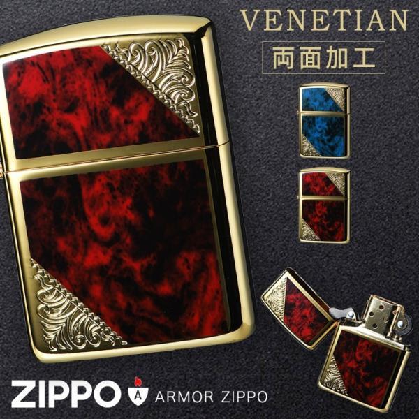 zippo ジッポー ライター ブランド 高級 アーマー ヴェネチアン 両面加工 金タンク ゴールド 金 レッド ブルー 模様 彫刻 かっこいい カッコいい 重厚感 ジッポ